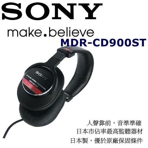 SONY MDR-CD900ST 業界唯一有後續維修 專業監聽耳機 日本製