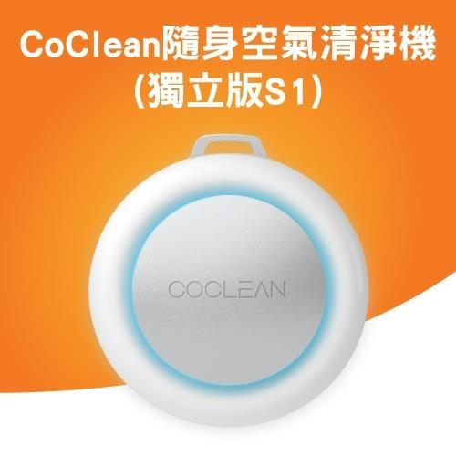 CoClean隨身空氣清淨機(獨立版S1)-庫/