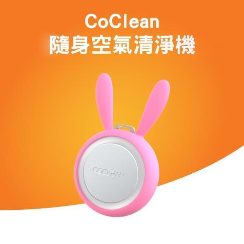 CoClean隨身空氣清淨機-庫