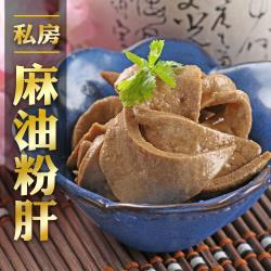 好食讚 私房麻油粉肝5包(200g±5%/包)