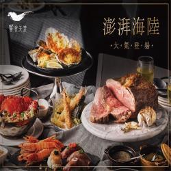 饗食天堂 假日下午茶自助美饌券(1張)