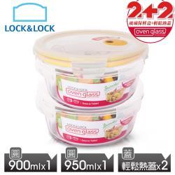 樂扣樂扣 耐熱玻璃保鮮盒2+2萬能組/圓形/950ML+900ML