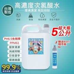 現貨高濃度次氯酸清潔液5000ml-附贈60ml隨手空瓶
