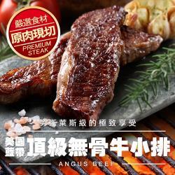 好食讚 美國頂級無骨牛小排4片組(8盎司/225g±10%/片)