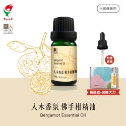 〈花艸入木〉入木香氛擴香精油─佛手柑(EO-BM10)水氧機專用10ml