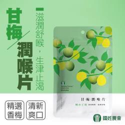國姓農會  甘梅潤喉片-50g-包  (1包組)