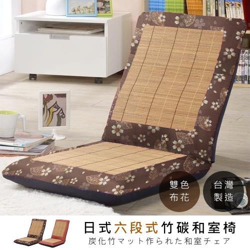 莫菲思 相戀 台灣製透氣六段可拆洗碳化蓆編大和室椅(兩款)