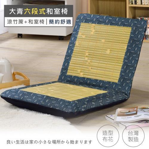 莫菲思 相戀 台灣製透氣六段可拆洗大青竹編中和室椅(藍)