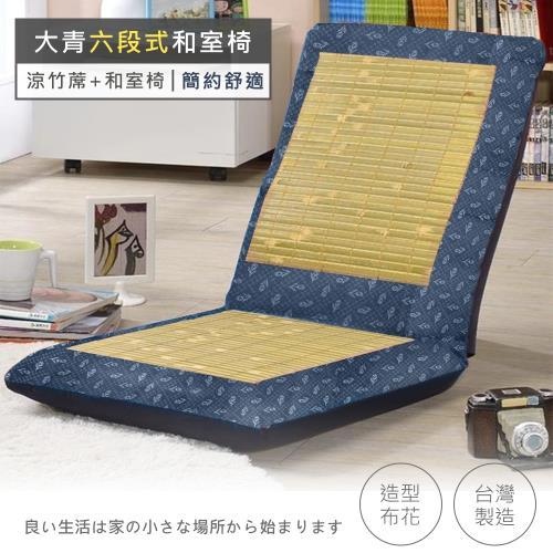 莫菲思 相戀 台灣製透氣六段可拆洗大青竹編大和室椅(藍)