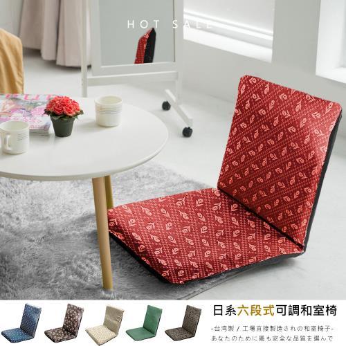 莫菲思 相戀 台灣製透氣六段可拆洗日風花布中和室椅(五款)
