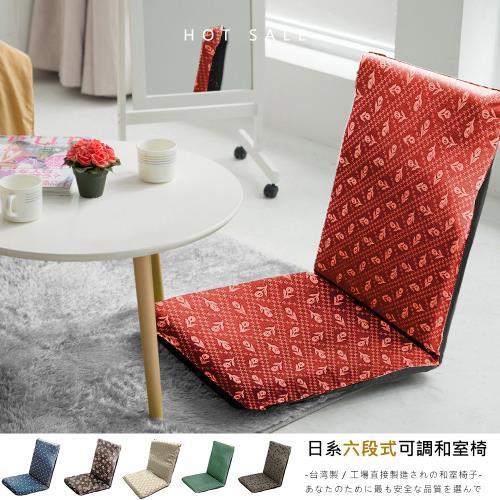 莫菲思 相戀 台灣製透氣六段可拆洗日風花布大和室椅(五款)