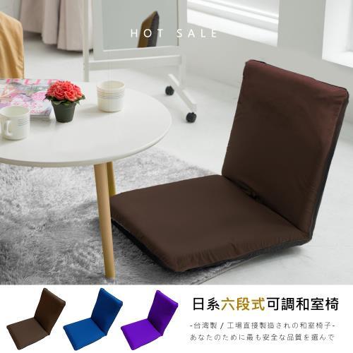 莫菲思 相戀 台灣製透氣六段可拆洗簡約日風中和室椅(三色)
