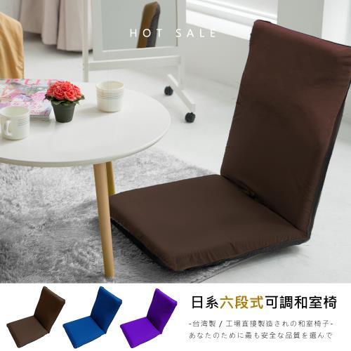 莫菲思 相戀 台灣製透氣六段可拆洗簡約日風大和室椅(三色)