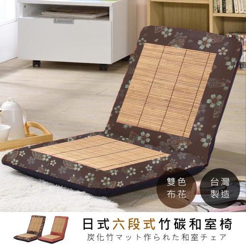 莫菲思 相戀 台灣製透氣六段可拆洗碳化蓆編中和室椅(兩款)