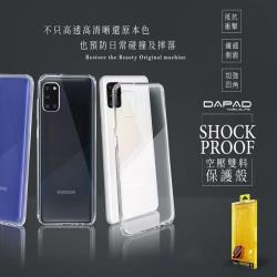 DAPAD  for  Samsung Galaxy A71 ( A715 ) 6.7 吋   雙料空壓-透明