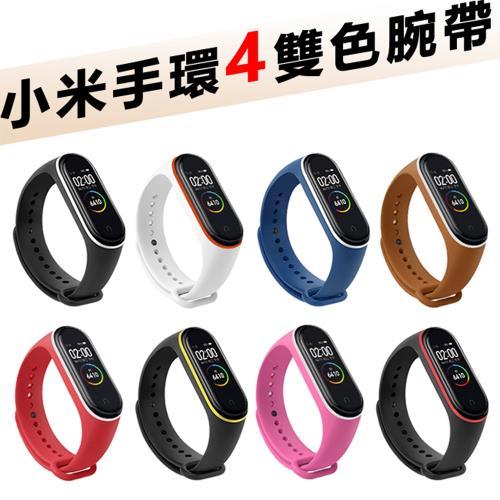 小米手環4雙色撞色錶帶腕帶/