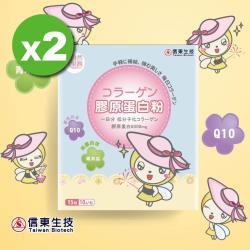 【信東生技】自然果潤膠原蛋白粉 2入組