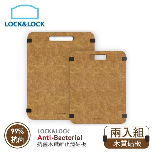 樂扣樂扣木纖維抗菌止滑砧板(大+小)二入組/