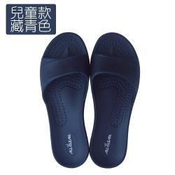 台灣製(親子款)MIT All Clean 環保室內外拖鞋-兒童款/藏青色