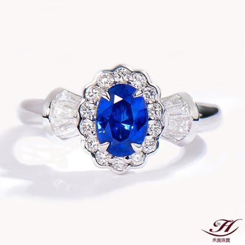 【禾美珠寶】天然斯里蘭卡皇家藍藍寶石戒指SN189