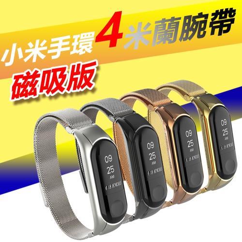 小米手環4米蘭金屬錶帶腕帶-磁吸版/