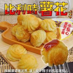 海肉管家-比利時黃金薯花(16包/每包約250g±10%)