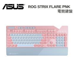 粉色限定- ASUS 華碩 ROG Strix Flare PNK LTD 電競鍵盤-茶軸