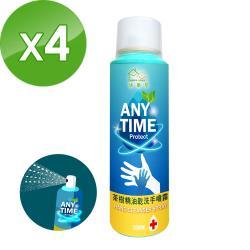 HAPPY HOUSE 茶樹精油乾洗手噴霧(鋁瓶)200ML-4入