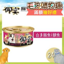 御宴GOEN - 貓咪湯罐白身鮪魚+鯛魚80G 24罐/箱(貓罐)