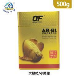 新加坡OF仟湖 - AR-G1 傲深龍魚御用飼料500g 小顆粒/大顆粒(龍魚飼料)