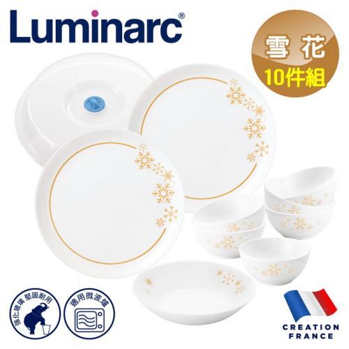 【Luminarc