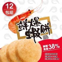 米大師 鮮爆蝦餅超值任選12入組