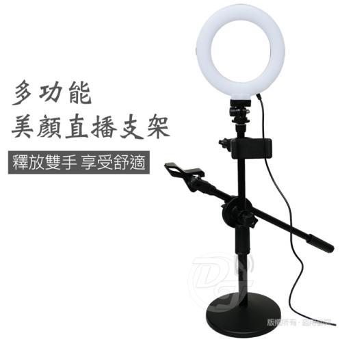 美顏直播補光燈支架-5吋環形補光燈/全方位旋轉支架/麥克風支架