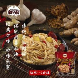 【新宏】鹿港麵線-老薑麻油風味100G*10包-網(含運組)