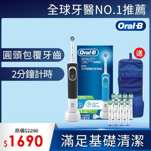 獨家限定↘德國百靈Oral-B-活力亮潔電動牙刷D100在送EB20刷頭8支+外出收納包