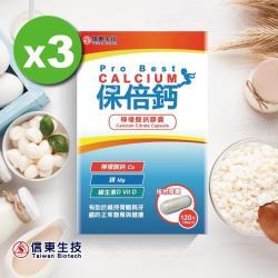 【信東生技】保倍鈣檸檬酸鈣膠囊 3入組(120錠/盒)