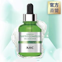 (官方直營)AHC 安瓶精華天絲纖維面膜 27mlx5片/盒-膠原蛋白彈力