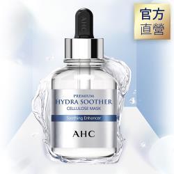 (官方直營)AHC 安瓶精華天絲纖維面膜27mlx5片/盒-玻尿酸保濕