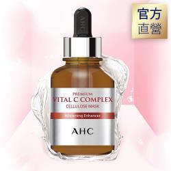 (官方直營)AHC 安瓶精華天絲纖維面膜27mlx5片/盒-維他命C亮白