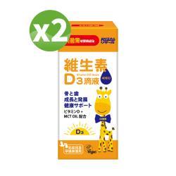 【小兒利撒爾】維生素D3滴液15ml x兩瓶組(專為兒童設計/增進鈣質吸收/寶寶維他命D3)