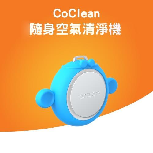 CoClean隨身空氣清淨機(藍色)-庫