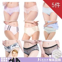 【K's 凱恩絲】手工專利親膚蠶絲抑菌透氣超值特選小褲-5件組(S-XL隨機出貨)