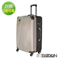 義大利BATOLON  24吋  絢彩雙色加大ABS硬殼箱/ 行李箱 (3色任選)