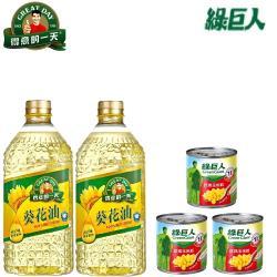 【得意的一天】100%葵花油2罐(1.58公升/罐)+綠巨人珍珠玉米粒1組(340公克/罐/3罐)