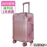 (福利品  25吋)  經典系列TSA鎖PC鋁框箱/ 行李箱 (玫瑰金)