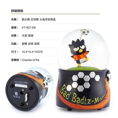 讚爾藝術 JARLL~三麗鷗 酷企鵝 足球趣 水晶球音樂盒(KT1827) 生日禮物 居家擺飾 療癒小物 (現貨+預購)