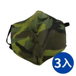 三層布口罩  3D立體剪裁 可水洗 顏色隨機(3入)