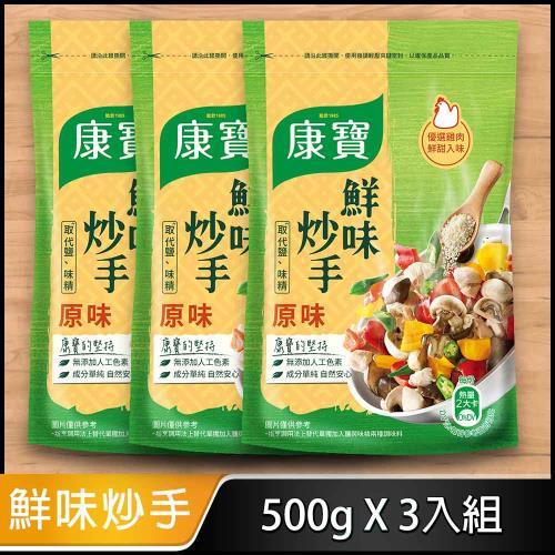 【康寶】新鮮味炒手原味