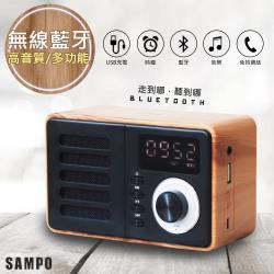【SAMPO聲寶】多功能藍牙喇叭/音箱(CK-N1850BL) 音量大音質好