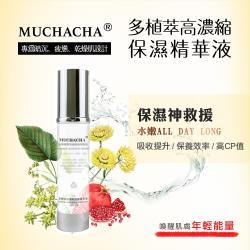 【Muchacha】多植萃高濃縮保濕精華液
